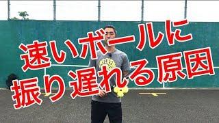 テニス 速いボールに振り遅れる原因 間に合うための練習とは 窪田テニス