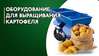 Комплект оборудования для выращивания картофеля мототрактором