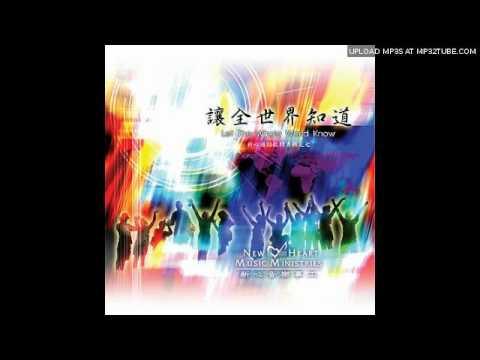 New Heart Music Ministries - New Heart Music Ministries - L