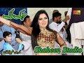 Mehak Malik Uchi Pahari New  Dance Multan - Shaheen Studio Mp3