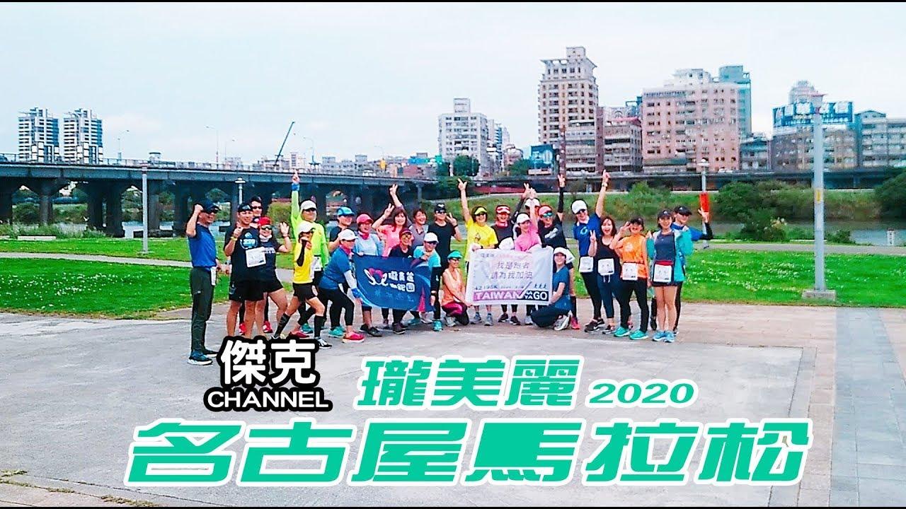 2020 瓏美麗-名古屋馬拉松 - YouTube