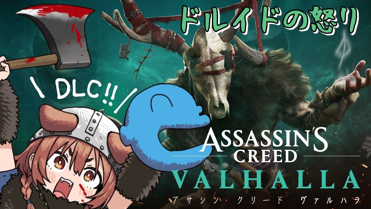 """[Large DLC has arrived]Let's play the new ☆ extended content """"Druid's Wrath""""!  !![Assassin's Creed Valhara]"""