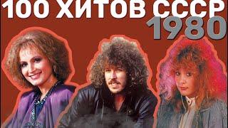 100 советских хитов 1980 года🎵🔝 🎵