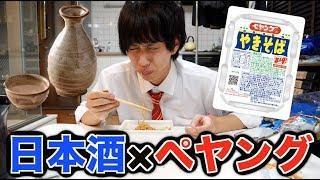 ペヤング×日本酒が超おいしいらしい?!食います。