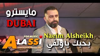 Naeim Alsheikh - Bhebak Ya Welfi [ Maestro Dubai ] نعيم الشيخ - بحبك ياولفي مايسترو دبي