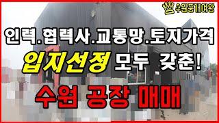 수원부동산 - #고색동 첨단산업단지 인근 공장 매매 /…