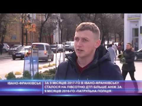 За 9 місяців 2017-го року в Івано-Франківську сталося напівсотні ДТП більше аніж у 2016 році