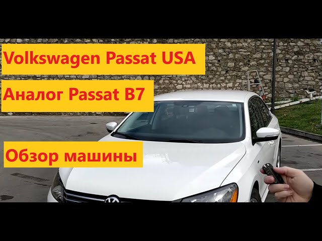 Обзор VolksWagen Passat B7 USA   RACE