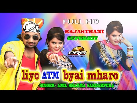 Liyo ATM Chetan Mharo - DJ Remix Song | Anil Sharma | FULL Video | New Rajasthani DJ Song 2017