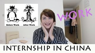 How to find an internship in China? //怎么在中国找实习