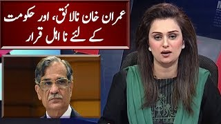Saqib Nisar Exposed Imran Khan & PTI Govt | News Talk | Neo News