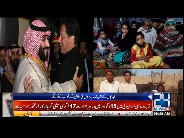 Saudi Prince Salman Order Released Pakistani Prisoner | Prisoner Family Impressed From PM