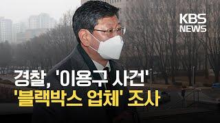 경찰 진상조사단, '이용구 사건' 블랙박…