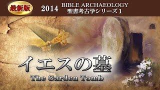 キリストの再臨に備える「永遠の福音」が黙示録14章の三天使の使命に集...