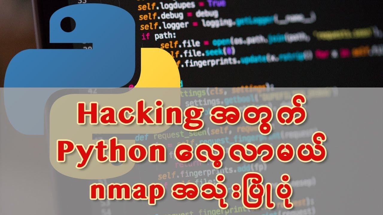 nmap ဆိုတာဘာလဲ။  nmap ဘာအတွက် အသုံးပြုမလဲ။  (Hacking အတွက် Python လေ့လာမယ်။)