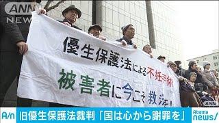 旧優生保護法裁判 原告男性「国は心から謝罪を」(20/01/17)