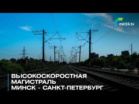 Высокоскоростная магистраль появится между Минском и Петербургом