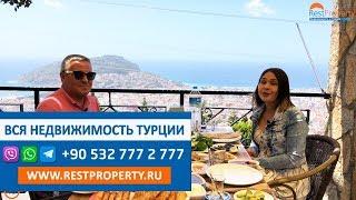 Недвижимость в Турции — отзывы. Покупка недвижимости в Турции для иностранцев — это легко!