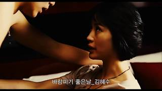 1분만에 보는 한국영화 역대급 베드신