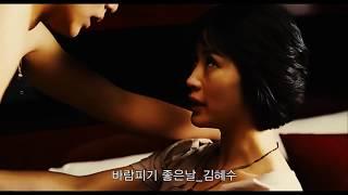 Repeat youtube video 1분만에 보는 한국영화 역대급 베드신