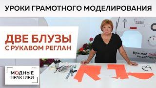 ПОВТОР Уроки грамотного моделирования Две блузы с рукавами реглан С присборенным рукавом и воланом