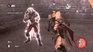 Assassin's Creed: Brotherhood. Синхронизация 100%. Контракт на убийство 9. Бей врага его же оружием.