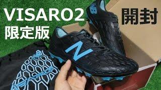 ニューバランスのサッカースパイク 【VISARO2の限定モデルを開封!】