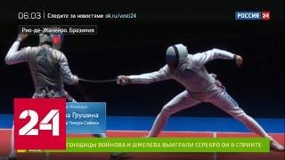 Команда российских рапиристов завоевала золото Олимпиады
