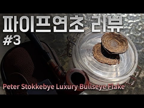 파이프연초 리뷰 #3 Peter Stokkebye Luxury Bullseye Flake