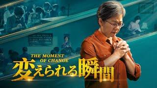 キリスト教映画「変えられる瞬間」神の声を聞いて天国に引き上げられる 日本語