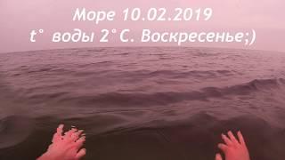 Чёрное море Одесса, от первого лица, t°воды 2°С.  Воскресенье ;)
