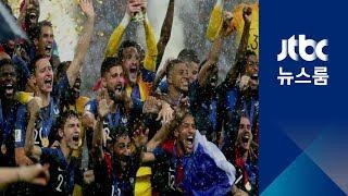 20년 만의 월드컵 우승…'무지개 팀'이 만들어 낸 희망