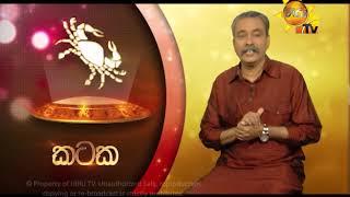 Hiru TV Tharu Walalla | 2018-06-25