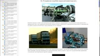 Электронный учебник по устройству автомобиля