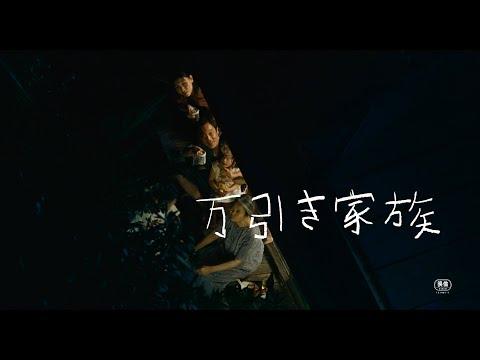 『万引き家族』予告編