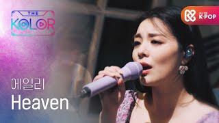 Ailee [에일리] - Heaven @ MBC M's The Kolor [더 컬러]