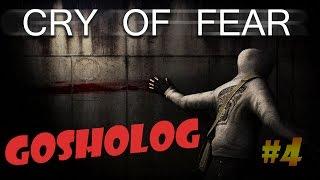 """Cry of Fear #4-""""ЖЕНЩИНЫ!!!"""""""