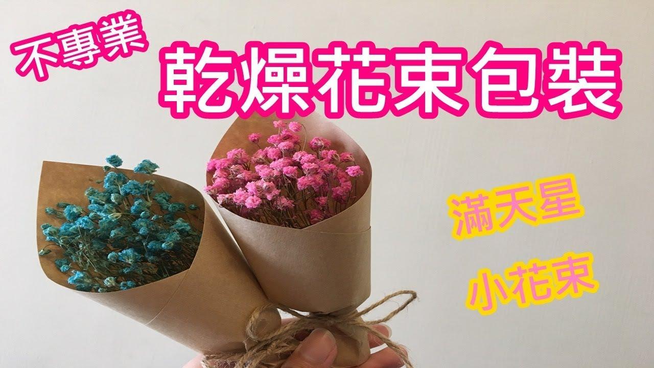 【不專業】乾燥花束包裝教學~ - YouTube