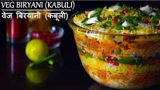 Biryani | Veg Biryani Recipe | वेज बिरयानी (कबूली) | Rajasthani Kabuli | Best Biryani