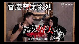 Mamaday Studio [香港奇案系列 • 原來是有 Case] 雨夜屠夫林過雲 肢解 姦屍案