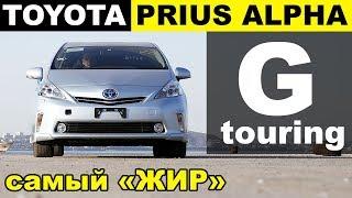 Авто из Японии - обзор TOYOTA Prius Alpha G-Touring🚗самая богатая комплектация Альфы!