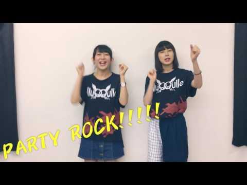 【ツアー予習用!】PARTYROCK!!!!! 振り付け講座【Q'ulle】