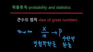 확률통계 33큰수의 법칙 -probability and…
