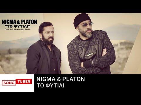 NIGMA & PLATON - Το Φυτίλι / To Fytili - Official Videoclip