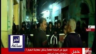 شاهد.. النياية العامة تنتقل لمعاينة انهيار 3 عقارات بمنطقة بولاق أبو العلا