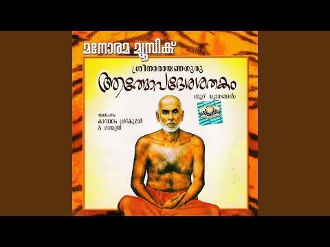 Dhwanimayamaay