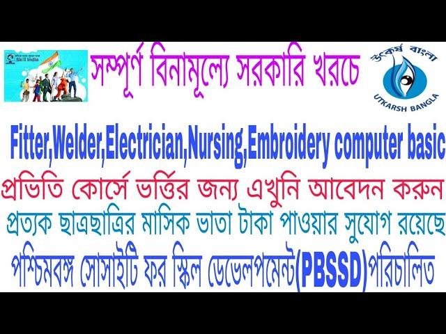 Skill India || Utkarsh Bangla || Technical support || ???????? ????????  iti & nursing ????? ?????