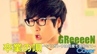 卒業の唄〜アリガトウは何度も言わせて〜/GReeeeN(Cover) thumbnail