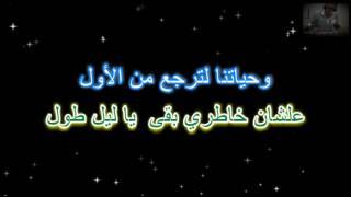 Saharna Ya Leil (Karaoke) _ سهرنا يا ليل - اليسا - عزف رامز بيروتي