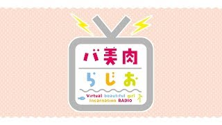 [LIVE] バ美肉らじお ばびらじ! #7